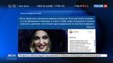 Новости на Россия 24 Мадонна мои высказывания вырвали из контекста