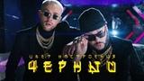 Егор Крид feat. Филипп Киркоров - Цвет настроения черный (#РР)