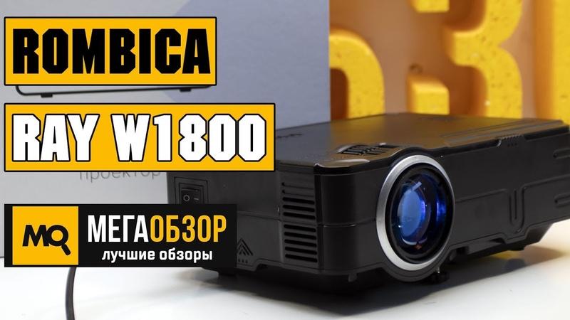 Rombica Ray W1800 обзор проектора