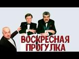 Андрей Миронов - Воскресная прогулка