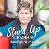 Системное продвижение бизнеса Семинар в Вологде
