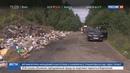 Новости на Россия 24 Активисты ОНФ подключают губернаторов к генеральной уборке