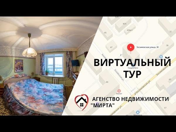 Виртуальный тур г Вологда ул Зосимовская д 38 Агентство недвижимости Мирта