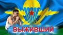 СИЛЬНАЯ ПЕСНЯ! ПОСЛУШАЙТЕ! ВЫЖИВШИЙ - Эдуард Хуснутдинов