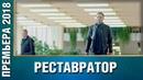 Премьера 2018 поразила всех! Реставратор Все серии подряд | Русские мелодрамы, новинки 2018