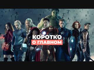 Новый трейлер фильма «Мстители: Финал»
