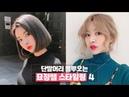 [딩뷰픽]단발머리 뽐뿌오는 묘정쌤 스타일링4