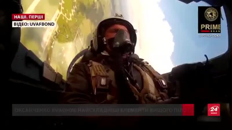 Полтавчанина Олександра Оксанченка вважають найкращим льотчиком-винищувачем сві