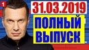 Воскресный вечер с Владимиром Соловьевым 31.03.2019