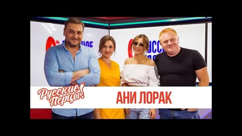 Ани Лорак в Утреннем шоу «Русские Перцы» (сокращенная версия), 17-06-2019