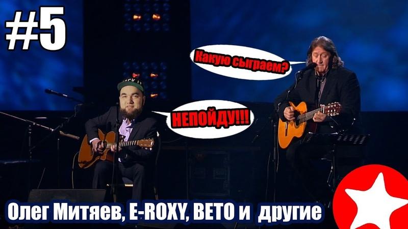 НЕПОЙДУ | Выпуск 5 | Олег Митяев, E-ROXY, ВЕТО