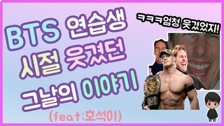 [BTS][ENG SUB]방탄소년단 연습생시절 웃겼던 이야기feat:호석이,Funniest Moment During Trainees Days with BTS feat. Jhop