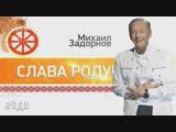 МИХАИЛ ЗАДОРНОВ КОНЦЕРТ