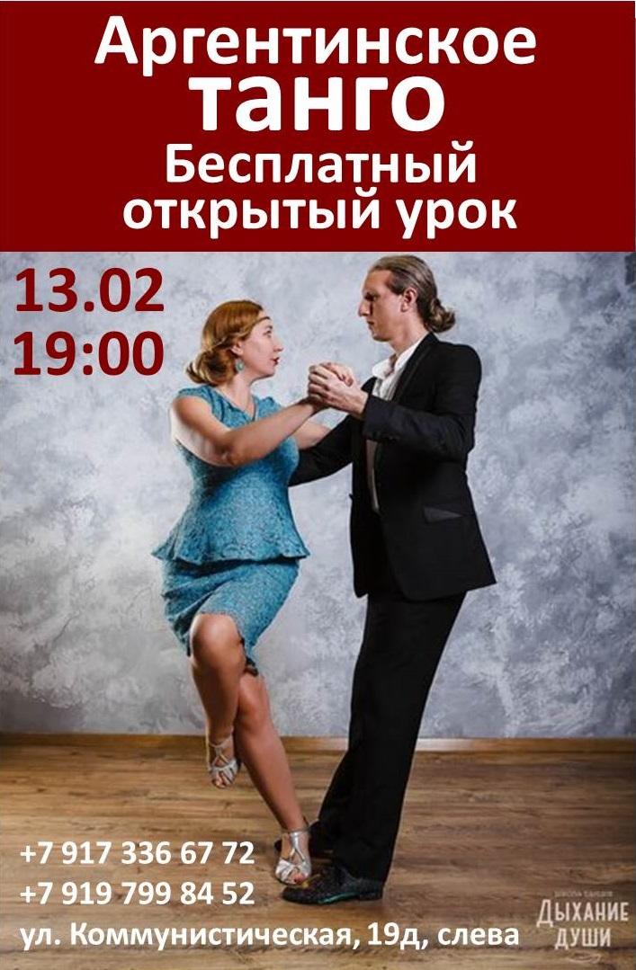 Афиша Аргентинское танго / Бесплатный открытый урок