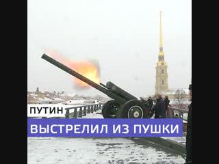 Владимир Путин выстрелил из пушки в Санкт-Петербурге