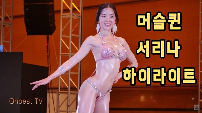머슬퀸 비키니 모델 서리나 선수 레전드 직캠 하이라이트 모음 Ohbest TV