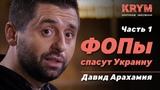 ФОПы спасут Украину (часть 1) IT-предприниматель Давид Арахамия aka David Braun