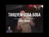 Танцуем Боба - Боба - Гога _ Ремикс. Прикольные та(480_P).mp4