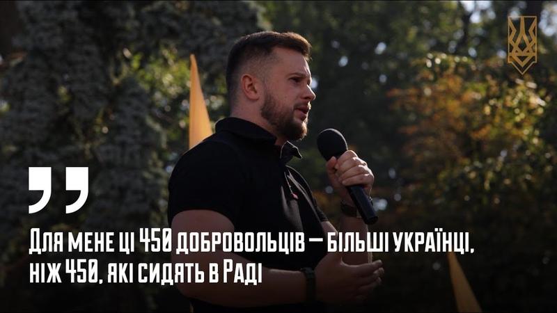 Для мене ці 450 добровольців більші українці ніж 450 які сидять в Раді