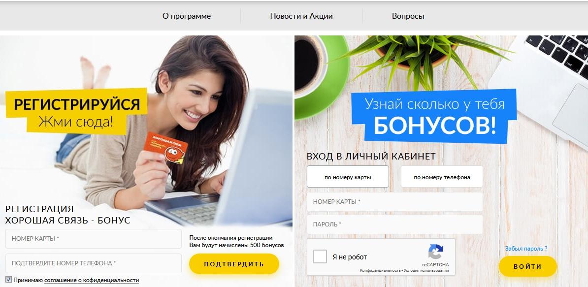 goodcom.ru активировать карту 2019 года