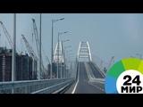 Зеленый свет Крымский мост к 2024 году примет 5 тысяч грузовиков в сутки - МИР 24