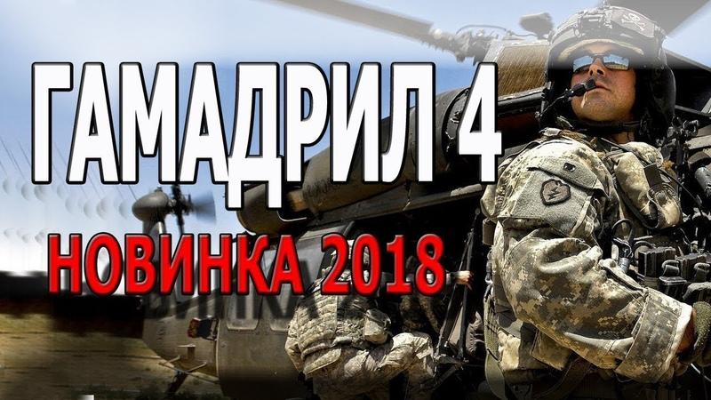 СТОПУДОВАЯ НОВИНКА **ГАМАДРИЛ** Русские боевики 2018 новинки HD
