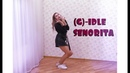 G Idle SENORITA Dance Cover by Jell Yasted J C