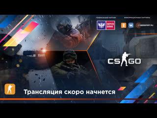 CS:GO | Специальный турнир 2019 | Плей-офф | 1/4-финала