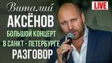 Виталий Аксенов - Разговор (Большой концерт в Санкт-Петербурге 2017)