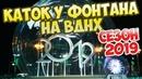 Каток Цветник на ВДНХ сезон 2019