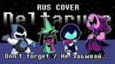 Песня┃Deltarune - Не забывай/Don't forget┃Конечная песня┃на русском┃Монтаж┃RUS Cover┃by Loki