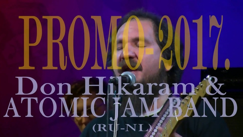 Don Hikaram ATOMIC JAM BAND (RU - NL). PROMO-2017.