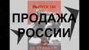 166 ПРОДАЖА РУСИ СИБИРИ КИТАЮ ОМСК пункт стратегического удара Прошу помочь распространить