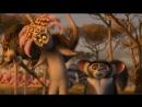 Мадагаскар 2 точики 1 (HD)