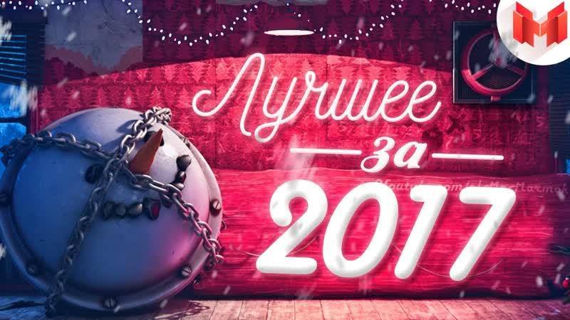 [Marmok] Лучшее за 2017 год Баги, Приколы, Фейлы