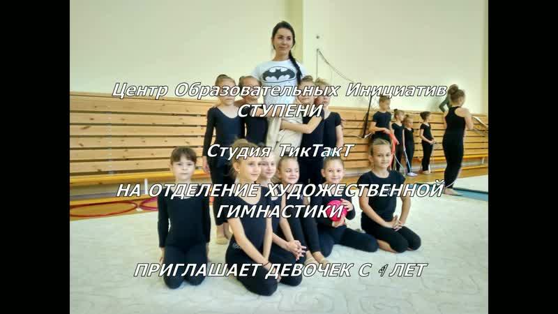 Центр Образовательных Инициатив СТУПЕНИ - отделение Художественной гимнастики