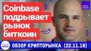 Coinbase подрывает рынок биткоин Прокуратура РФ проиграла дело о блокировке
