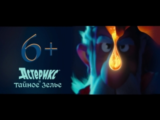Астерикс и тайное зелье (2018) | Трейлер (дублированный)