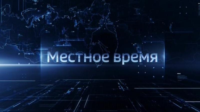 Выпуск программы Вести-Ульяновск - 22.06.19 - 12.20