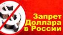 Запрет доллара в России 2018 начнут с регионов Заявление депутатов Госдумы РФ