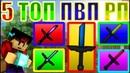 5 ТОПОВЫХ ПВП РЕСУРСПАКОВ 35 КИЛОВ ЗА СЕРИЮ №18! ЭПИК! - Sky Wars Minecraft Hypixel MiniGame