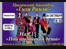 26 октября в ДК Энергетик концерт Пой цыганская душа