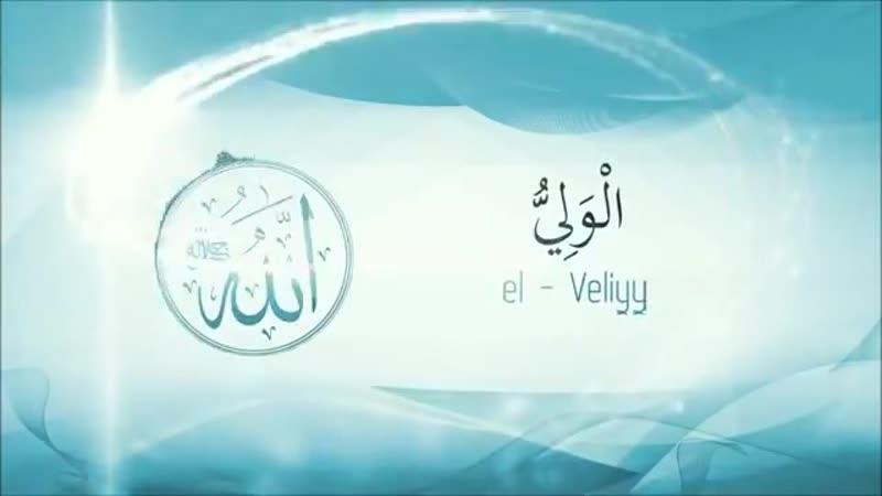 Esmaül Hüsna Allahu Tealanın 99 İsmi Şerifi.