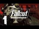 Fallout - 1 - Первый РАЗ - Прохождение - 1 - Лысый из Убежища