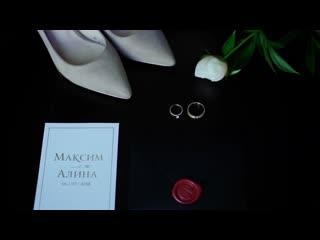 Максим ❤️ Алина