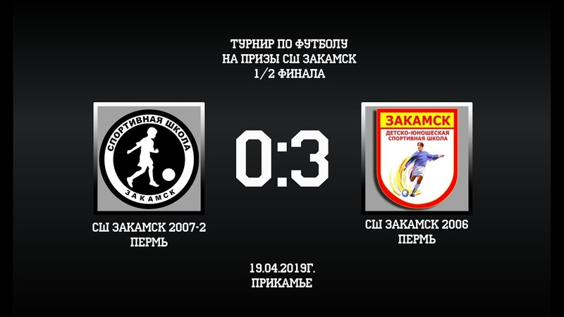 СШ Закамск-2007-2 СШ Закамск-2006