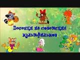 Сборник Я люблю петь! Детские песни из мультфильмов Часть 2