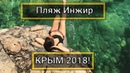 Пляж ИНЖИР Крым Балаклава с Палаткой 2018