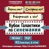 Кубок Галактики по Синемании