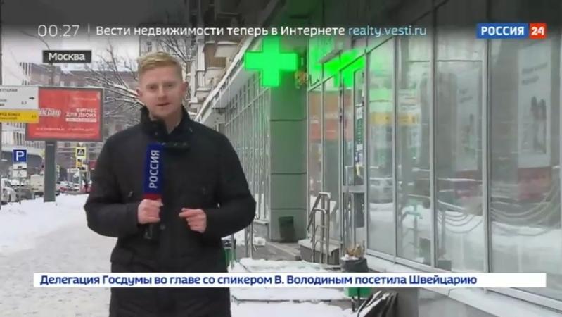 Новости на Россия 24 • Супермаркеты против аптек как скажется новый закон о торговле лекарствами на их цене